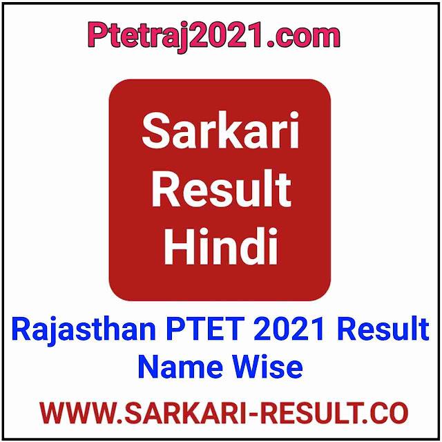 Rajasthan PTET 2021 Result Name Wise