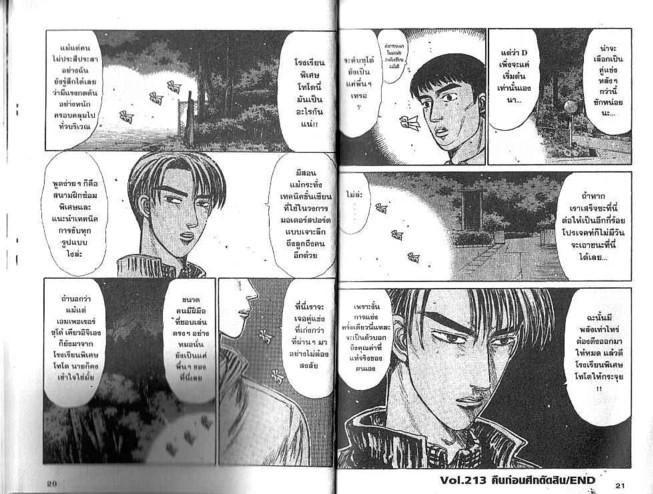 Initial D - หน้า 9
