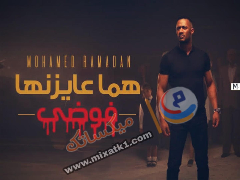 اغنيه محمد رمضان الجديده, محمد رمضان, هما عايزينها فوضى