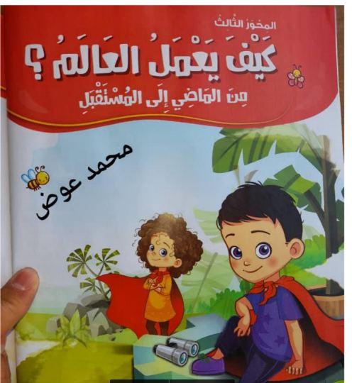 تحميل كتاب اللغة العربية للصف الثالث الابتدائى الترم الثانى المنهج الجديد 2021 pdf