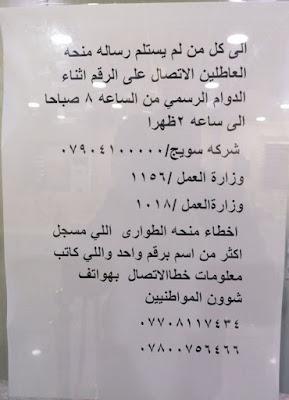 تنويـــه هام 🔥 من وزارة العمل بشأن الذين لم يستلموا رسالة منحة الطوارئ من الوجبة 1 إلى الوجبة 9