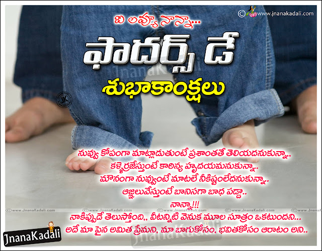 Here is a New Telugu language Best happy Fathers Day Quotations online, Dad Happiness Quotes images online Telugu, Telugu New Beat Fathers Day Winning Quotes, Telugu Dad Quotes in Telugu Font, Nanna Kavithalu Telugu, Best Good Daddy Quotes Telugu.