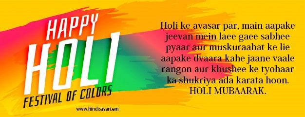 Happy holi wishes-min