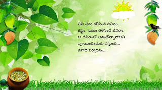 Ugadi wishes Telugu 2016
