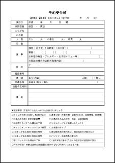 予約受付帳 001