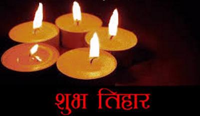 Shubh Tihar Image