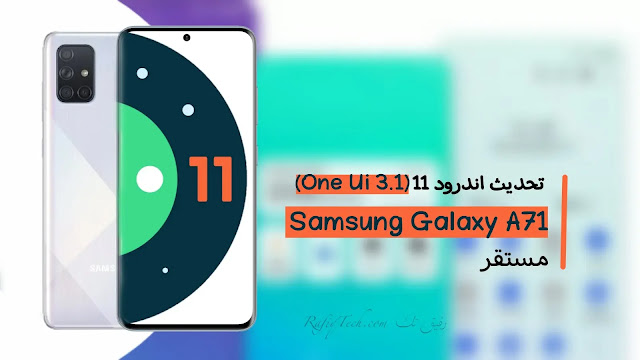 تحديث أندرويد 11 (One UI 3.1) لهاتف Samsung Galaxy A71 (مستقر)
