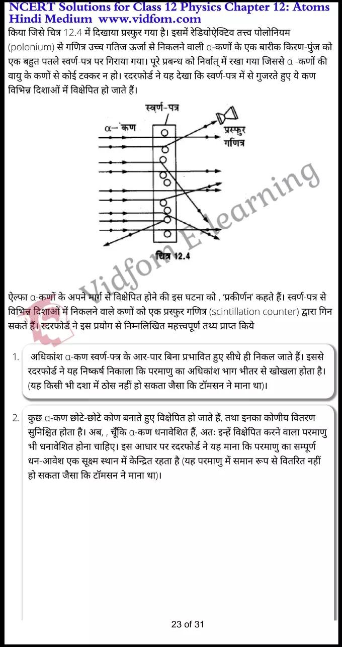 class 12 physics chapter 12 light hindi medium 23