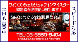 川口で「深夜における酒類提供飲食店営業営業開始届出」