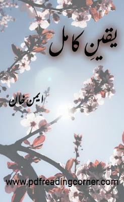 Yqeen e Kamil By Aiman Khan - PDF Book