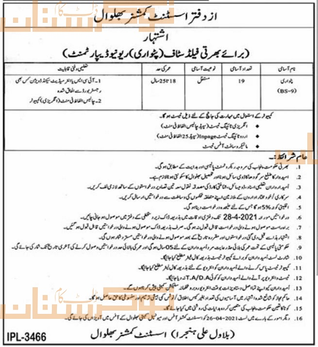 government,revenue department office of assistant commissioner of bhalwal,patwari, field staff revenue department,latest jobs,last date,requirements,application form,how to apply, jobs 2021,