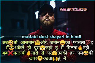 This image is all about matlabi shayari for fake friends