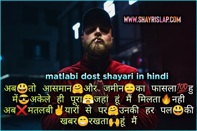 [149+] Amazing matlabi dost Shayari in Hindi with | matlabi dost status images |