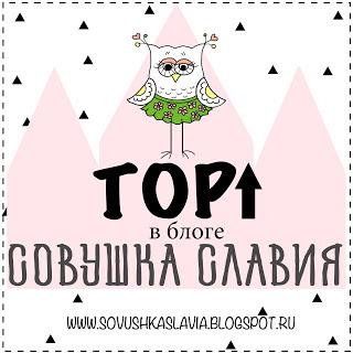 ТОП Совушка Славия