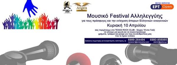 Μουσικό Festival Αλληλεγγύης για τους πρόσφυγες και την Ενίσχυση άπορων Ελληνικών οικογενειών