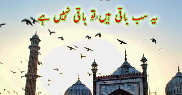tu-baqi-nahi-hai