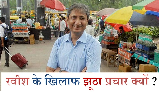 मेरे ख़िलाफ़ आईटी सेल की नई गुंडई, मैंने किसी से कोई अपील नहीं की है : रवीश कुमार