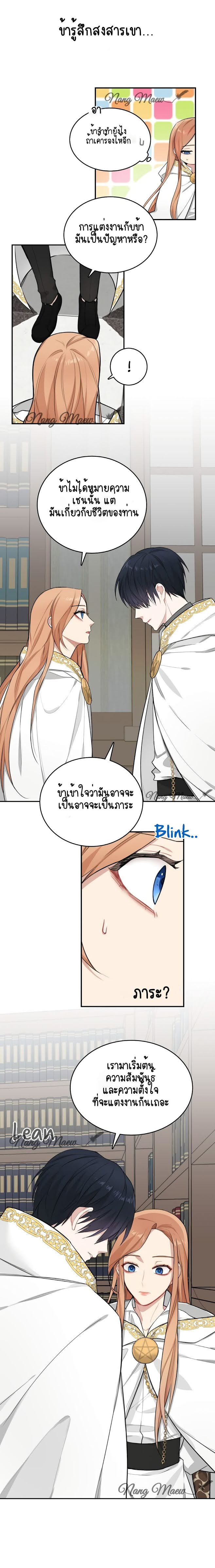 The Newlywed Life of a Witch and a Dragon - หน้า 21