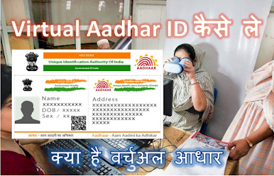 Virtual aadhaar card generate, Virtual Aadhar kya hai