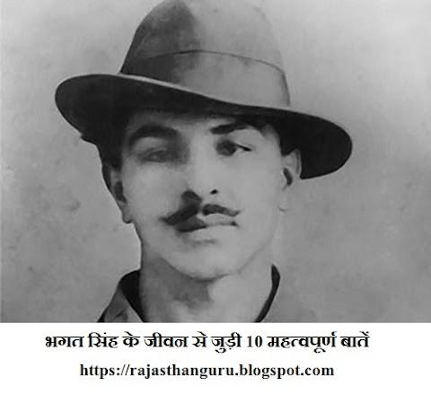 भगत सिंह के जीवन से जुड़ी 10 महत्वपूर्ण बातें