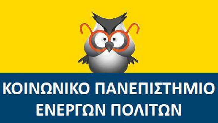 Τον Οκτώβρη ξεκινούν τα μαθήματα του Κοινωνικού Πανεπιστημίου Ενεργών Πολιτών στην Αλεξανδρούπολη