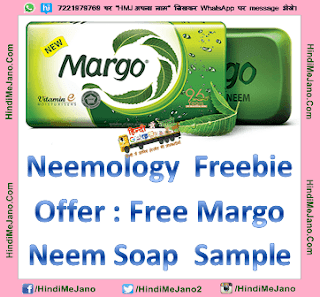 Tags- Neemolgy free sample, free sample of margo original neem soap, free stuff freebies, free margo neem soap, freebies, free kaa maal, maalfreekaa, india free stuff, free margo neema soap question answers, Neemology loot,