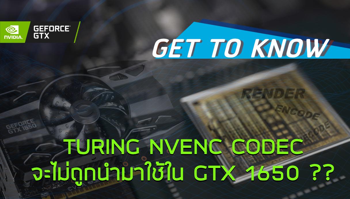 TURING NVENC CODEC จะไม่ถูกนำมาใช้ใน Geforce GTX 1650