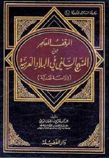 الموقف المعاصر من المنهج السلفي في البلاد العربية - مفرّح بن سليمان القوسي