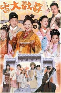 Poster phim: Gia Đình Vui Vẻ 2001 (FFVN) 2001