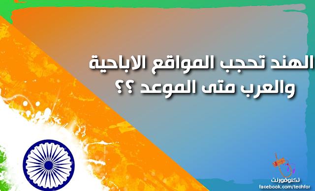 الهند تقوم بحجب المواقع الاباحية على شعبها و الدول العربية تحجب خدمة ال Voip على شعوبها !!!!
