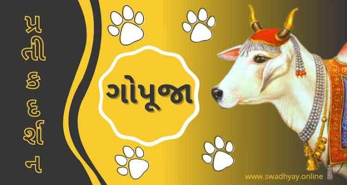 Pratik Darshan | Go Pooja | Swadhyay Pariwar