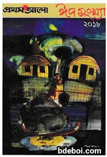 প্রথম আলো ঈদ সংখ্যা ২০১৮ Prothom Alo Eid Special 2018 pdf