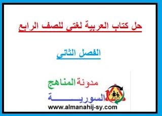 حل كتاب العربية لغتي للصف الرابع في سوريا الفصل الثاني