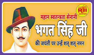 Bhagat_singh_rajbharinindia Bhagat Singh Birthday : भगत सिंह की कहानी