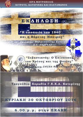 Σήμερα στις 6 το απόγευμα εκδήλωση-αφιέρωμα της Ιεράς Μητρόπολης Κίτρους, Κατερίνης και Πλαταμώνος στο Έπος του '40 και τη Βόρειο Ήπειρο