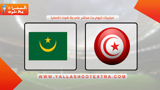 موعد مباراه تونس وموريتانيا اليوم 6-9-2019 مباراه وديه