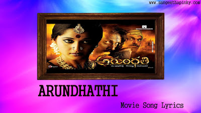 arundhathi-telugu-movie-songs-lyrics
