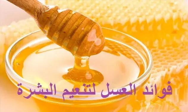 وصفات العسل المذهلة للعناية بالبشرة وجمالها l ماسكات منزلية