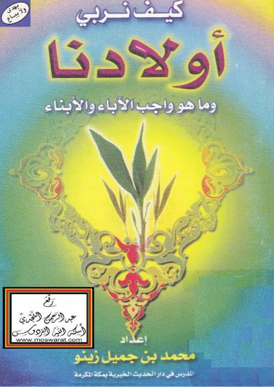كتاب بالحب نربي ابنائنا
