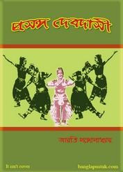 প্রসঙ্গ দেবদাসী - আরতি গঙ্গোপাধ্যায়