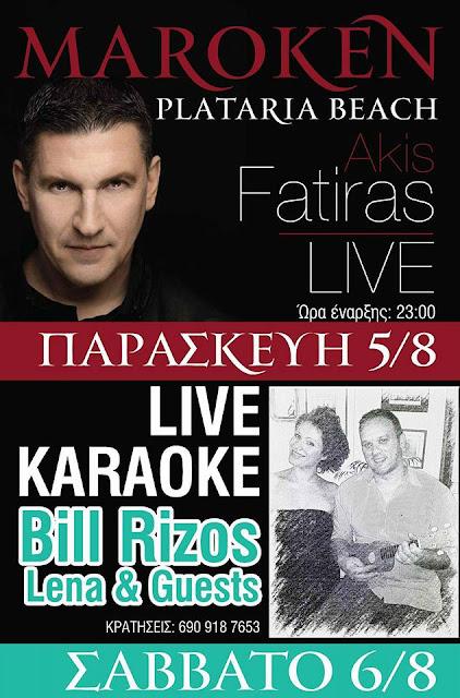 Άκης Φατήρας & live karaoke, την Παρασκευή και το Σάββατο στο Maroken στην Πλαταριά