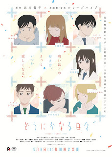 Dounika Naru Hibi (Happy-Go-Lucky Days)
