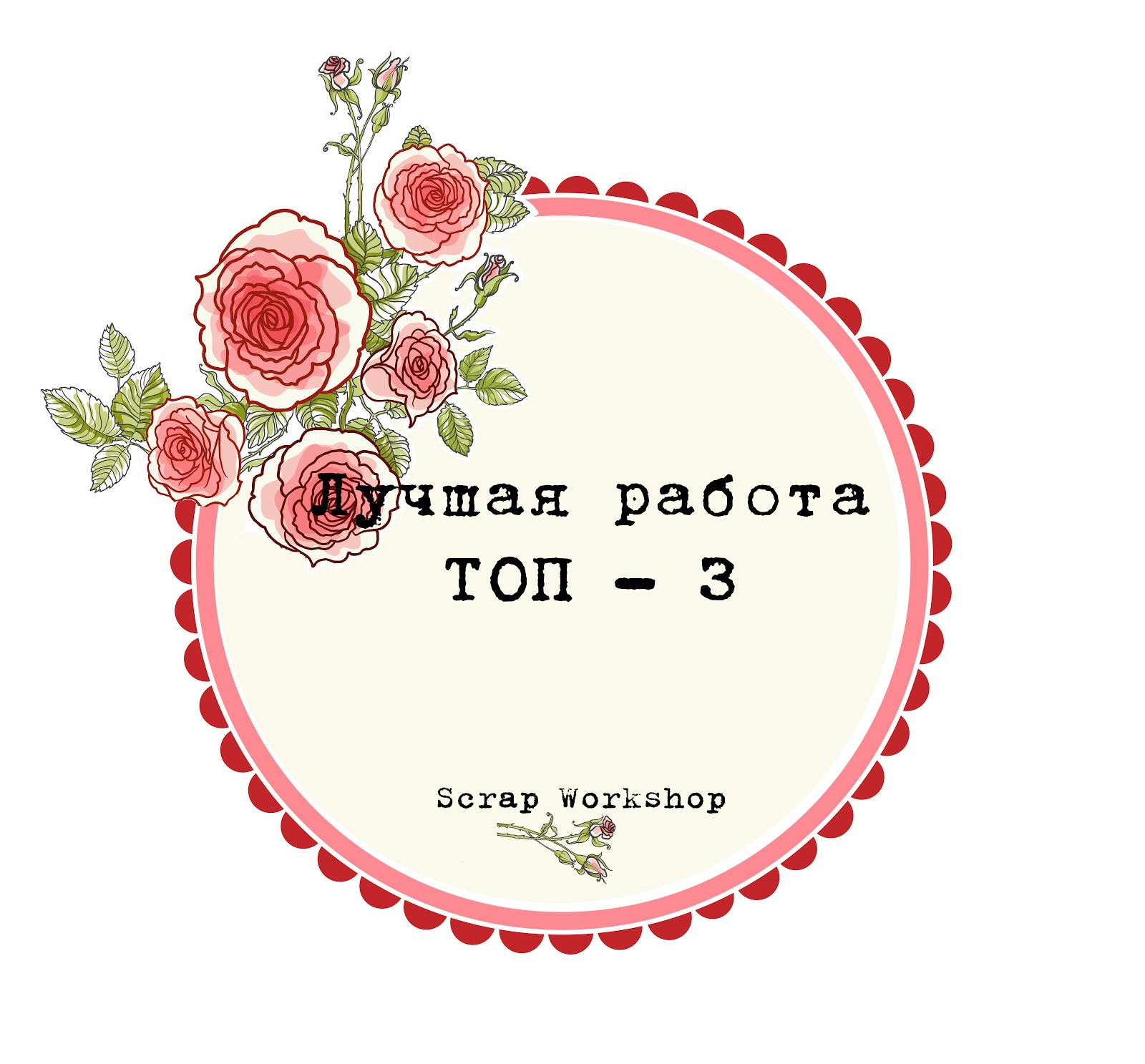 Топ-3 в Scrap Workshop