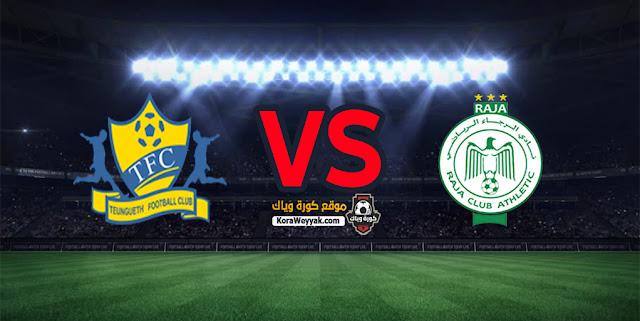 نتيجة مباراة الرجاء وتونغيث اليوم 22 ديسمبر 2020 في دوري أبطال أفريقيا