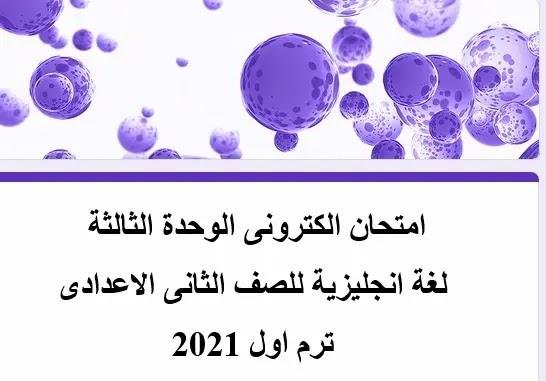 امتحان الكترونى الوحدة الثالثة لغة انجليزية للصف الثانى الاعدادى ترم اول 2021