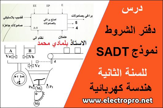 درس دفتر الشروط و نموذج SADT لقسم السنة الثانية هندسة كهربائية تقني رياضي للاستاد بلمادي