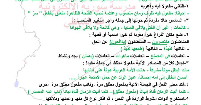شرح قصيدة تدريبات على ما سبق للصف التاسع اعداد رغد الساطي