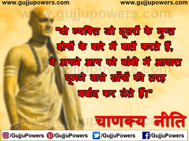 chanakya niti jivan mantra