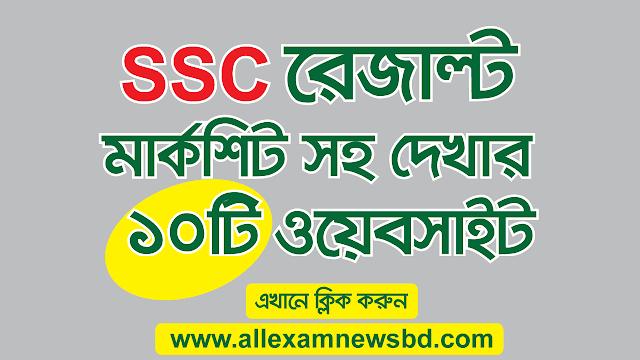 S.S.C. result website