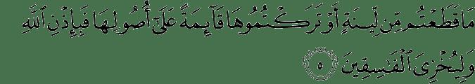 Surat Al-Hasyr Ayat 5